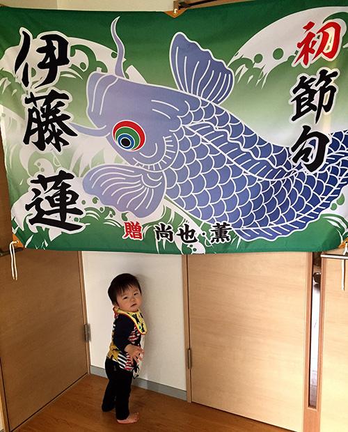 熊本県森様の大漁旗の写真