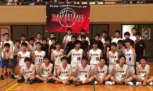富士宮第一中学校男子バスケットボール部様の応援旗