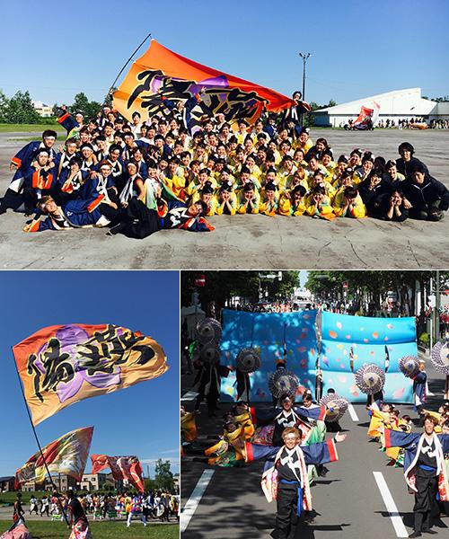 北海道文教大学YOSAKOIソーランサークル陽燕様の旗と幕