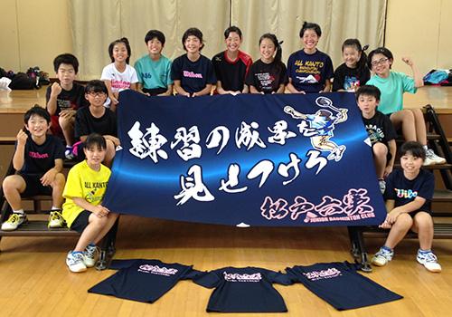 松戸六実ジュニアバドミントンクラブ様の応援旗