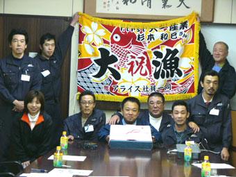 岡山県アライス様の大漁旗の写真
