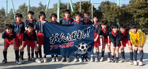 横浜市アローズSC様の応援旗と集合写真