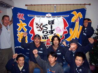 新潟県白井様の大漁旗の写真その2