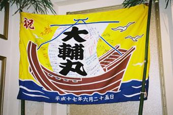 愛知県村松様の大漁旗の写真
