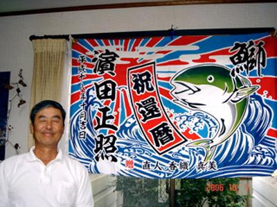 熊本県濱田様の写真
