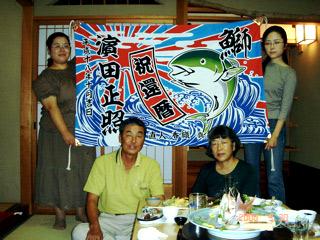 熊本県濱田様の大漁旗の写真-1