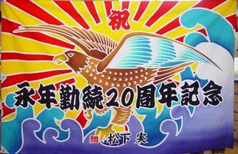 濱松様の大漁旗の写真