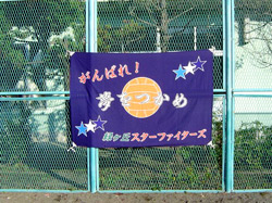 神奈川県原井様の応援旗の写真
