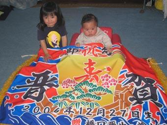 鹿児島県の橋口様の大漁旗