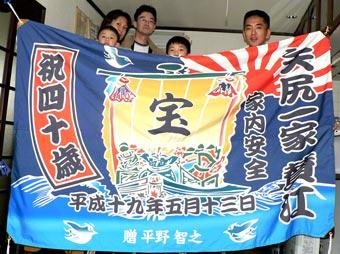 神奈川県平野様の大漁旗の写真