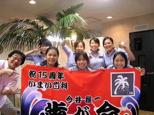 千葉県いまい歯科様の大漁旗の写真