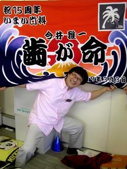 千葉県いまい歯科様の写真