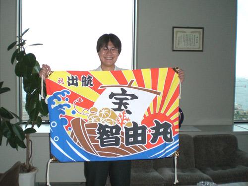 沖縄県入船様の大漁旗の写真