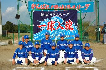 福島県の磐城リトルリーグ様の応援旗