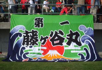 北海道の鎌田様の応援旗