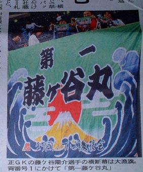 北海道鎌田様の応援旗の画像1