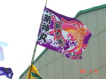 愛知県の齋藤様の大漁旗