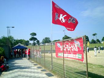 長崎県山下様の応援旗の写真