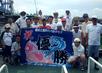 斉藤工業釣りバカクラブ様の大漁旗の写真