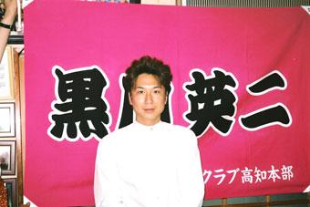 高知県の石川様の応援旗