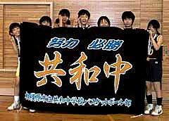相模原市立共和中学校バスケットボール部様の応援旗