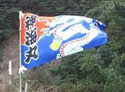 松江様の大漁旗の写真アップ