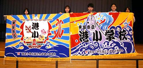 平塚市港小学校様の大漁旗の写真その2