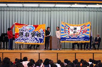 平塚市港小学校様の大漁旗