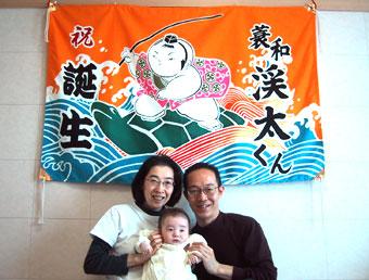 神奈川県の蓑和様の大漁旗(節句祝い)