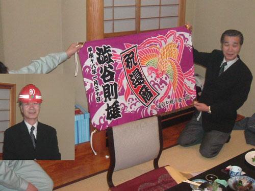 新潟県の中島様の大漁旗