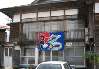 中島様の大漁旗