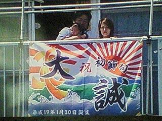 神奈川県生出様の大漁旗の写真