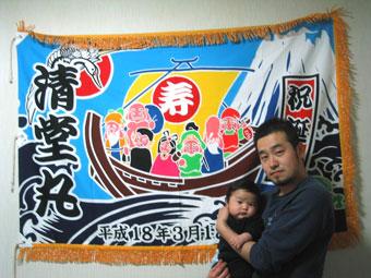 青森県の櫻田様の大漁旗