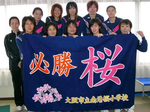 大阪府南港桜小学校様の応援旗