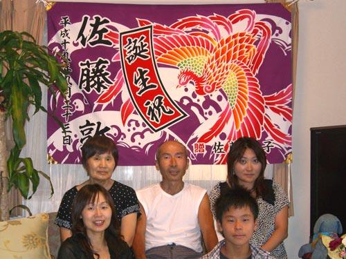東京都佐藤様の大漁旗の写真