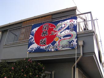 埼玉県関根様の大漁旗の写真