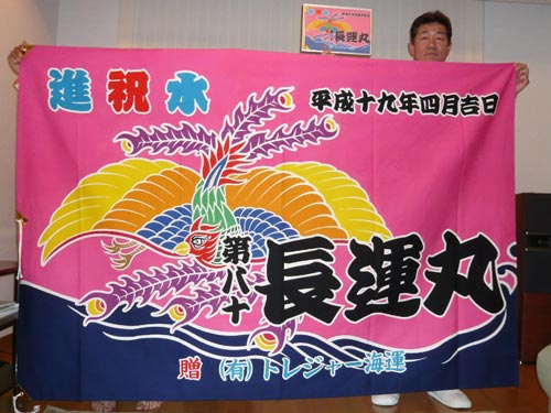 有限会社トレジャー海運様の大漁旗の写真