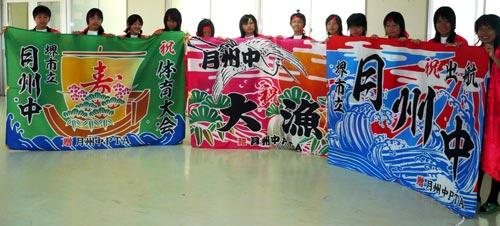 堺市立月州中学校様の大漁旗の写真