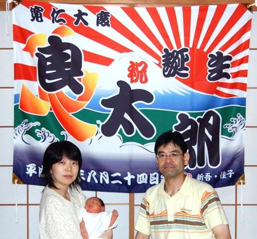 京都府臼井様の大漁旗の写真