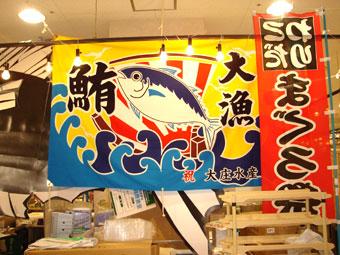 大阪府の大庄水産株式会社様の大漁旗