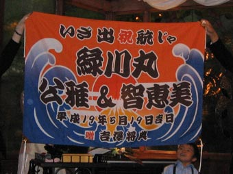 愛知県吉澤様の大漁旗の写真