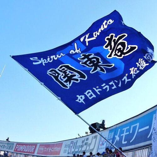 千葉県矢萩様の中日ドラゴンズ応援旗の写真