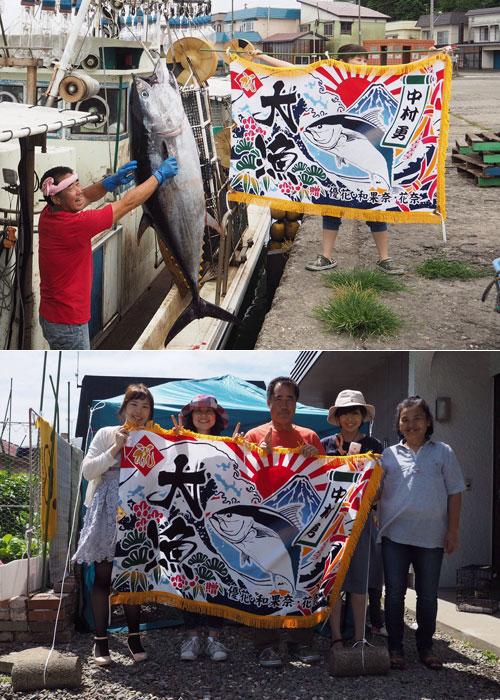 北海道中塚様の大漁旗の写真