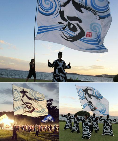 鳴子踊りチーム大河様のよさこい旗の写真