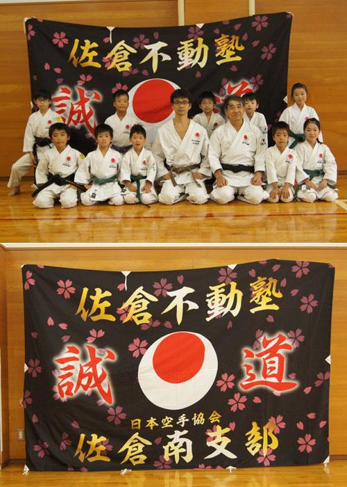 日本空手協会佐倉南支部様の応援旗の写真