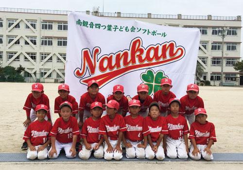 南観音四つ葉子ども会ソフトボール様の応援旗