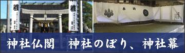 神社仏閣 神社のぼり、神社幕
