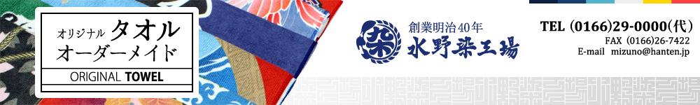 旗・半纏・暖簾・幟のオーダー製作|水野染工場