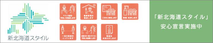 「新北海道スタイル」安全宣言ページを見る