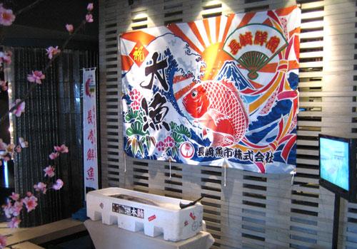 長崎魚市株式会社様の写真